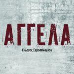 Aggela | Olvio Theatre